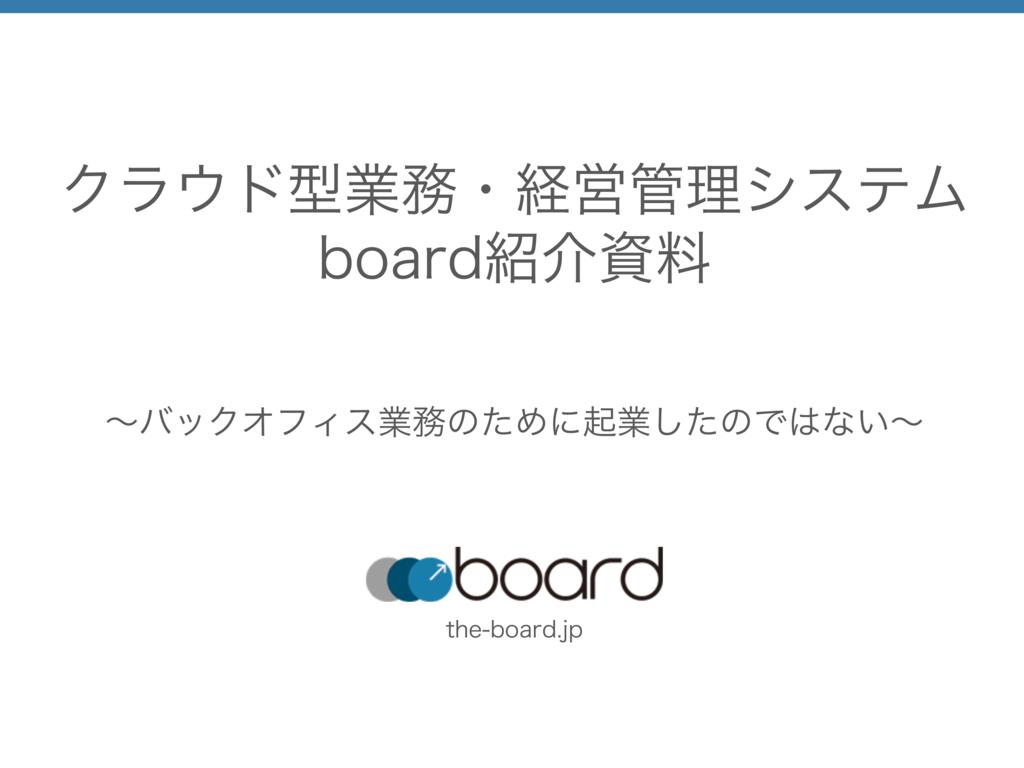 boardの資料