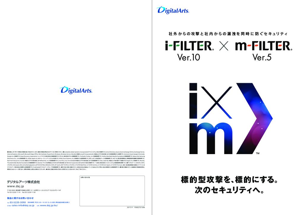 標的型攻撃対策 i-FILTER × m-FILTERの資料