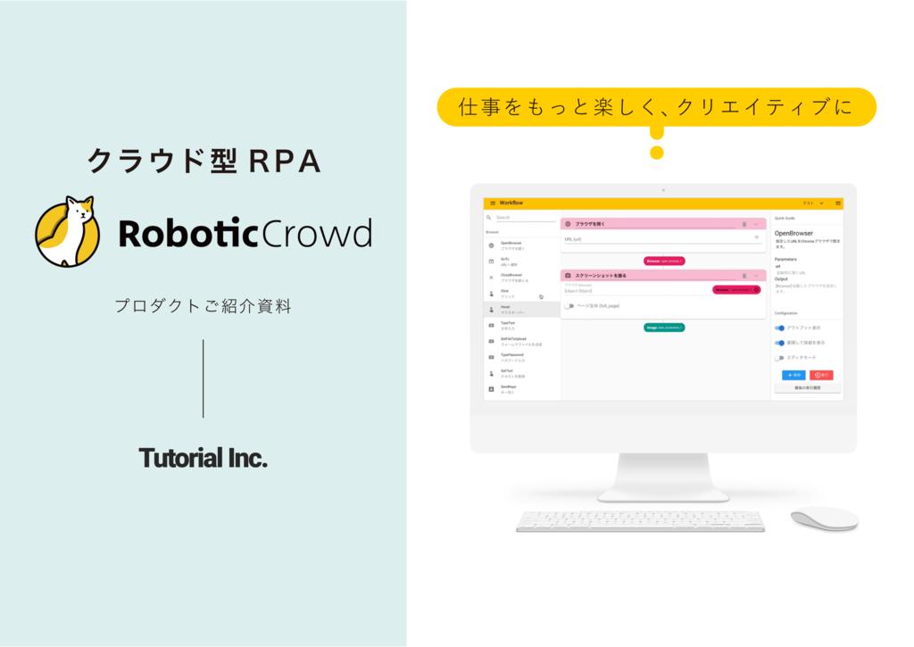 Robotic Crowdの資料