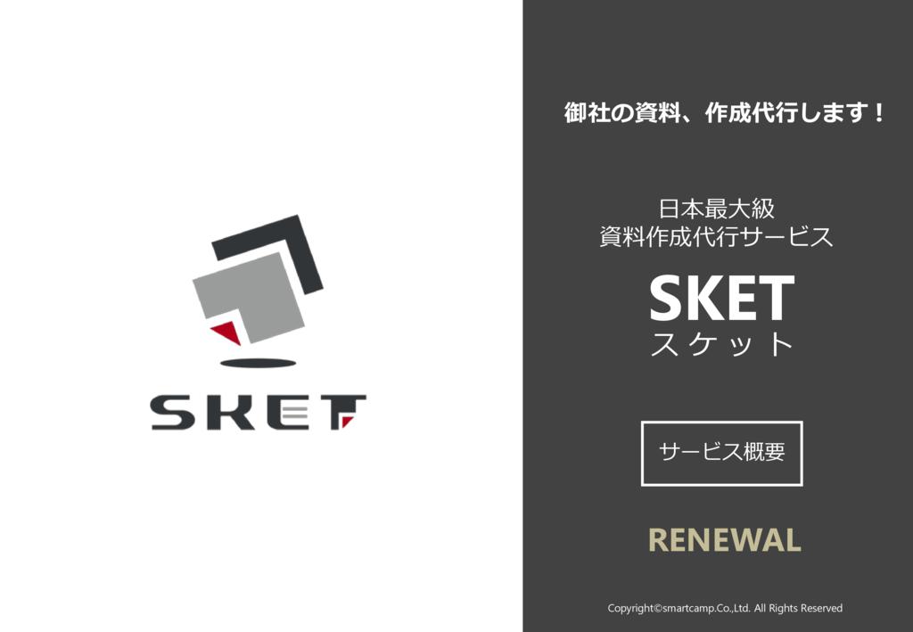 クラウド資料作成代行サービス「SKET(スケット)」の資料