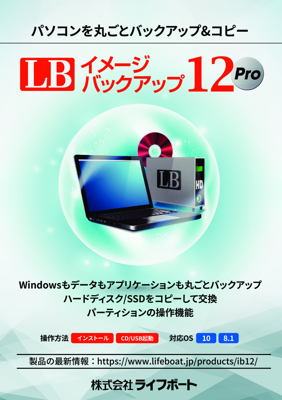LB イメージバックアップ12 Proの資料