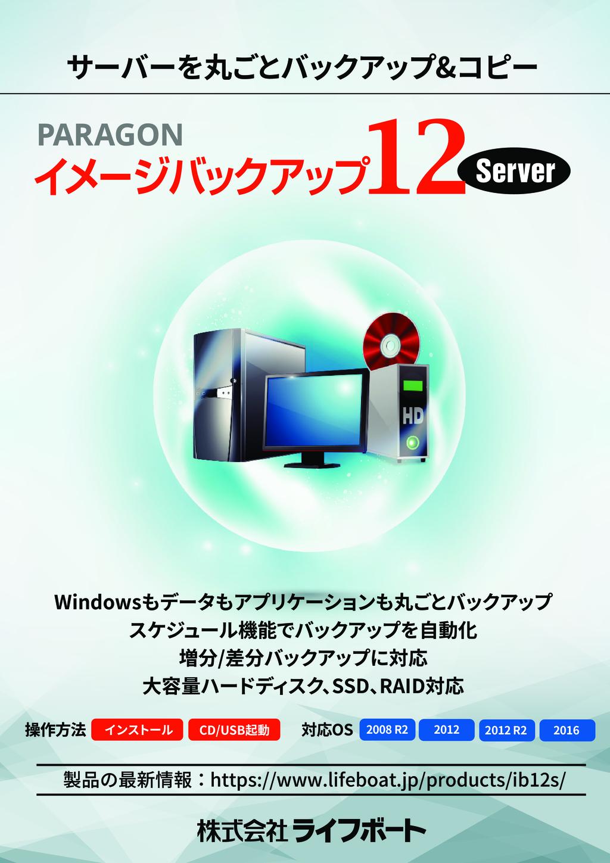 Paragon イメージバックアップ12 Serverの資料