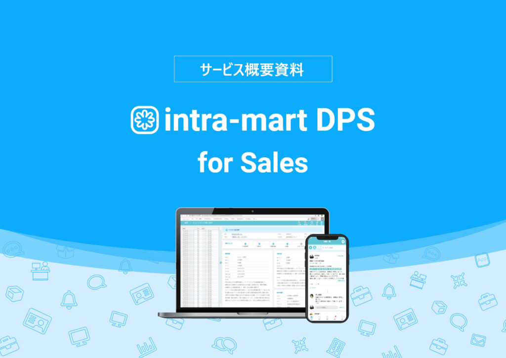 intra-mart DPS for Salesの資料