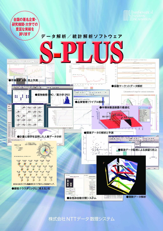 S-PLUSの資料