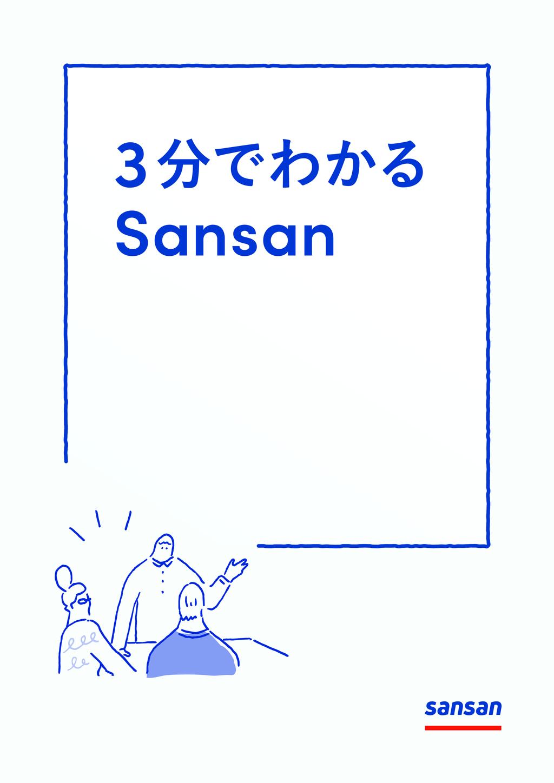 Sansanの資料