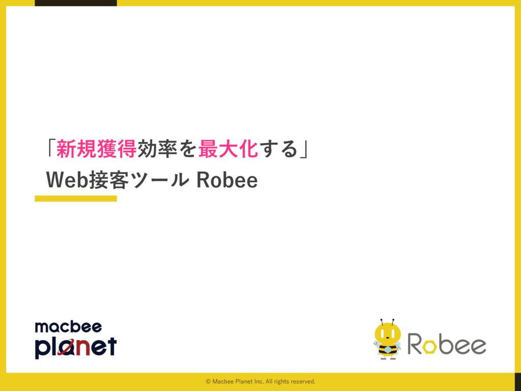 Robeeの資料