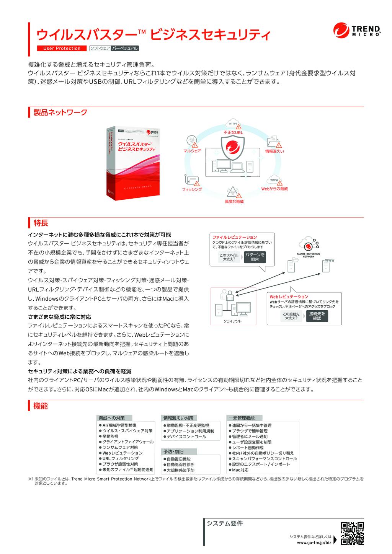 ウイルスバスタービジネスセキュリティの資料