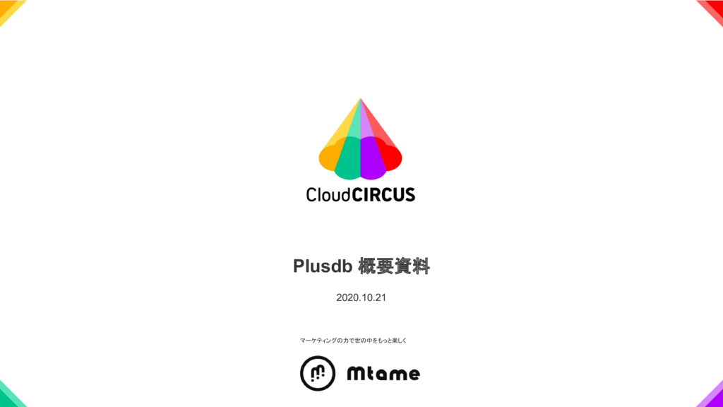 Plusdb by Cloud CIRCUSの資料