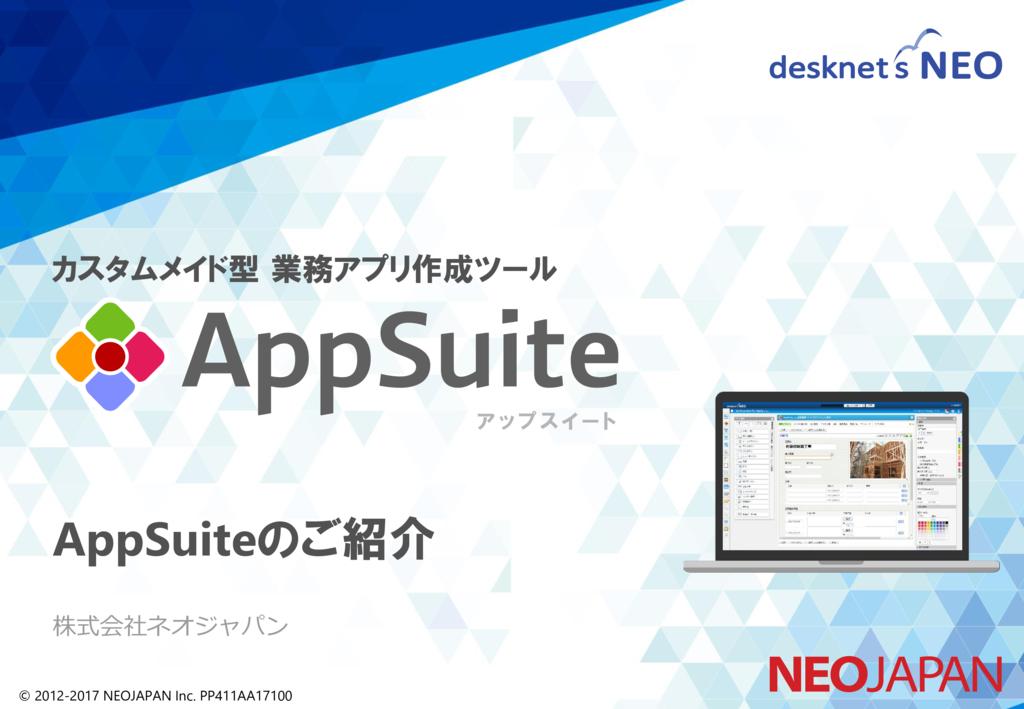 AppSuite(アップスイート)の資料