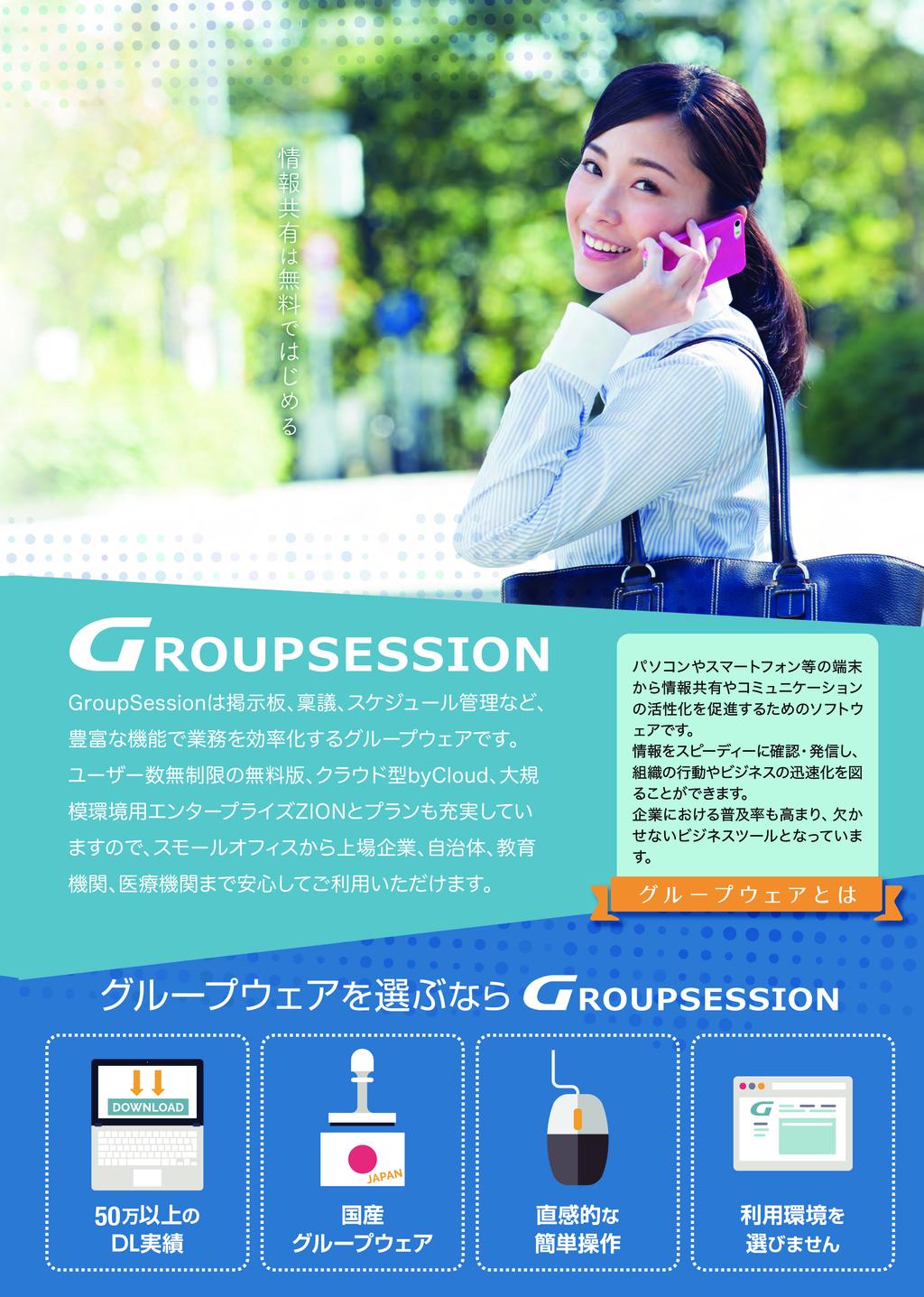 クラウド型グループウェア GroupSession byCloudの資料