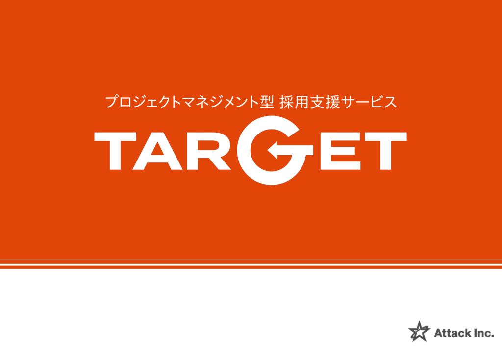 TARGET(ターゲット)の資料