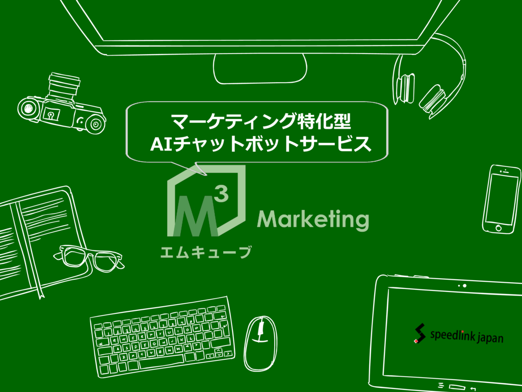 M³ Marketingの資料
