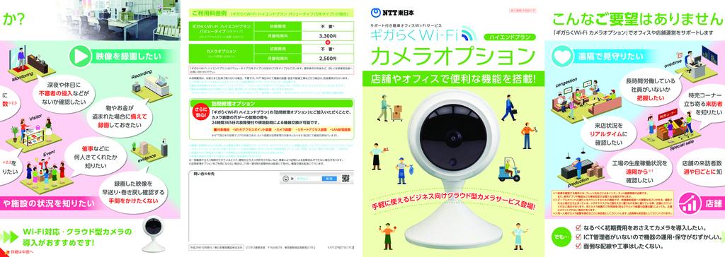 ギガらくWi-Fi カメラオプションの資料