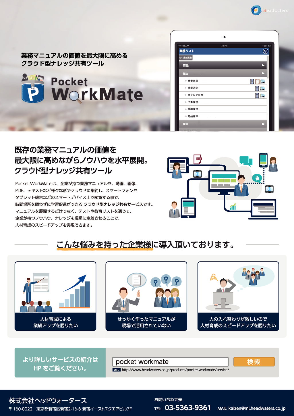 hPocketWorkMateの資料