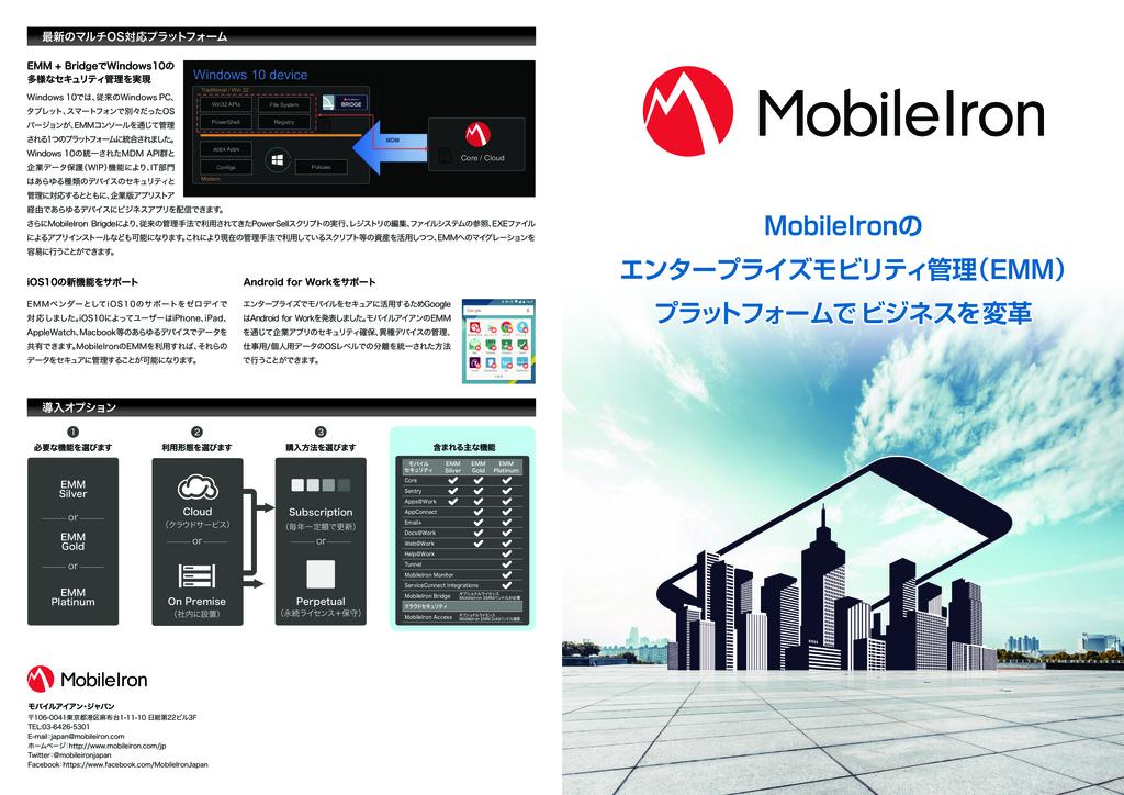 MobileIron(モバイルアイアン)の資料