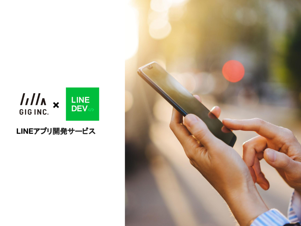 GIGのLINEアプリ開発サービスの資料