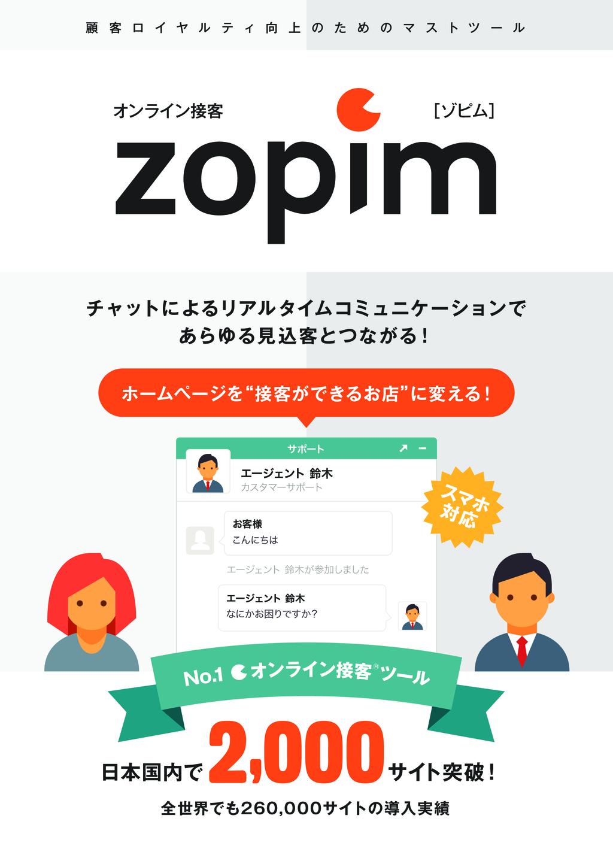 zopim(ゾピム)の資料