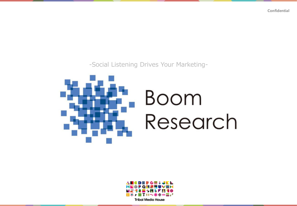 Boom Researchの資料