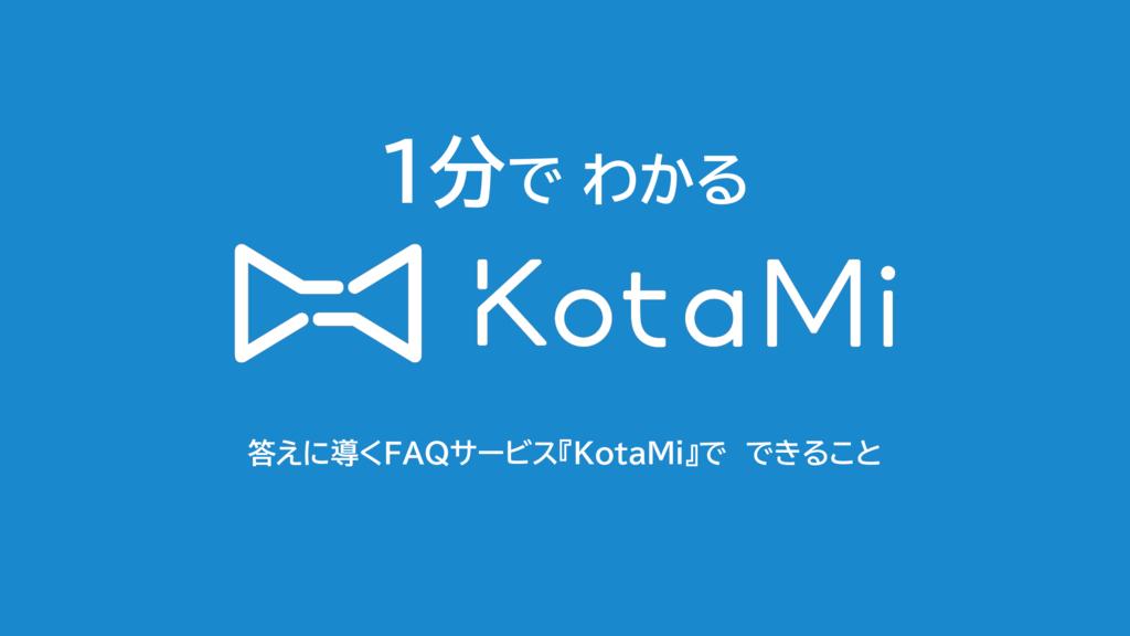 KotaMiの資料