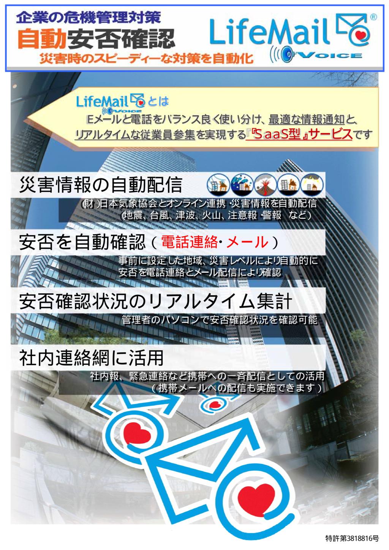 LifeMail Voiceの資料