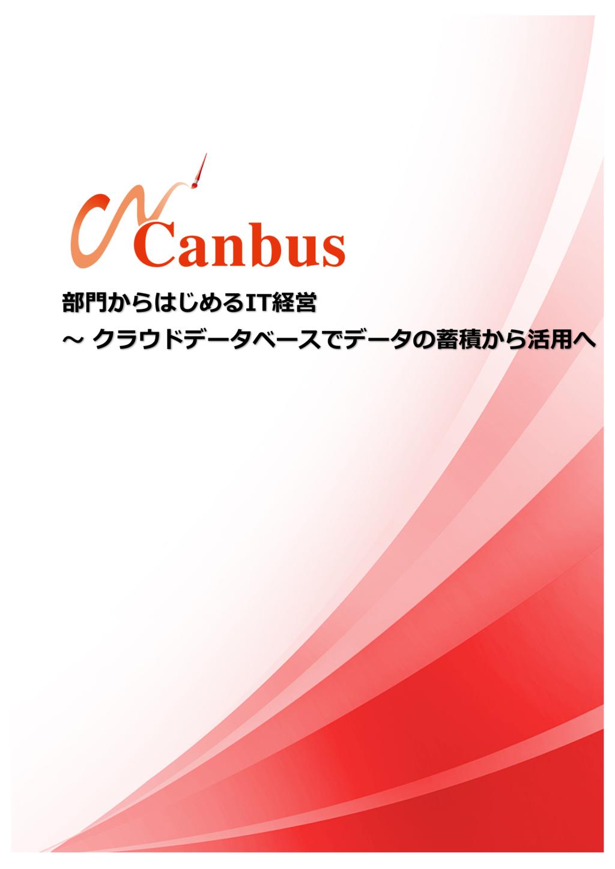 Canbus(キャンバス)の資料