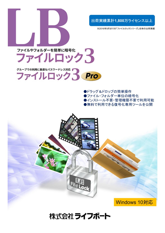 LB ファイルロック3 Proの資料
