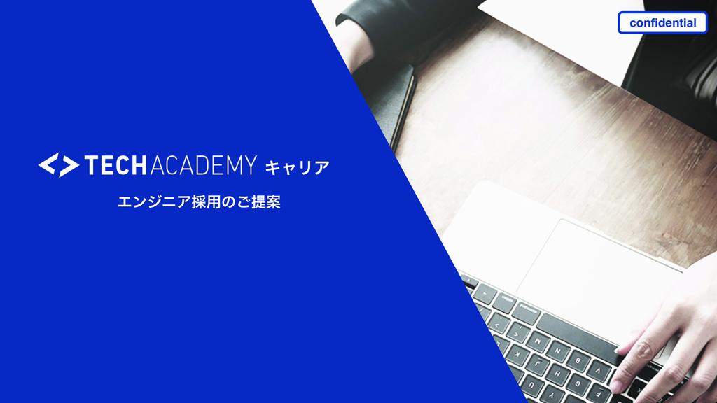 TechAcademyキャリアの資料