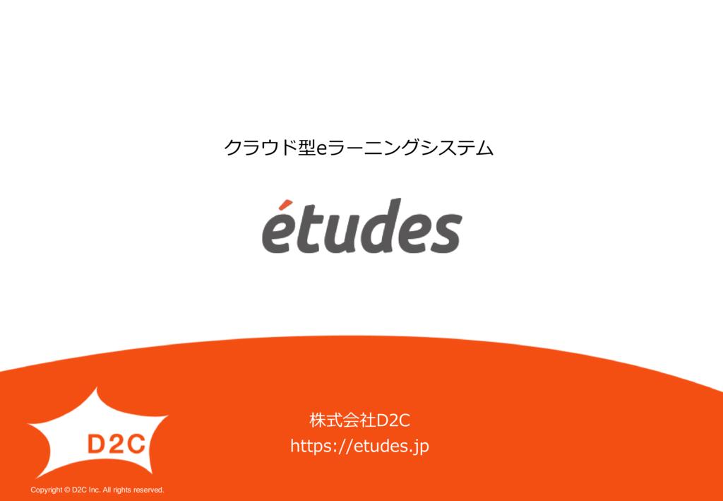 クラウド型eラーニングシステム「etudes」(エチュード)の資料