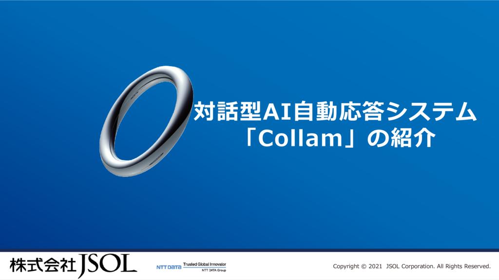 Collamの資料