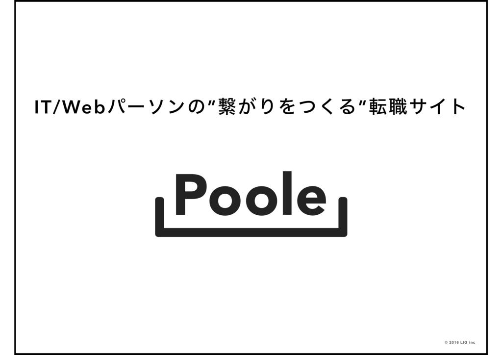 Poole(プール)-0