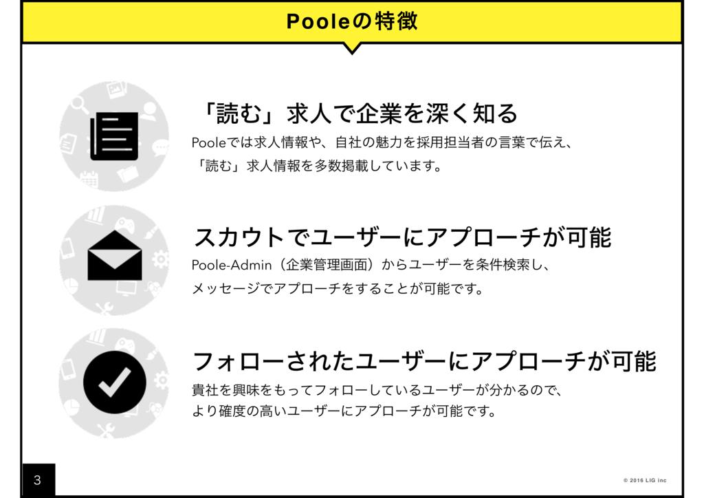 Poole(プール)-2