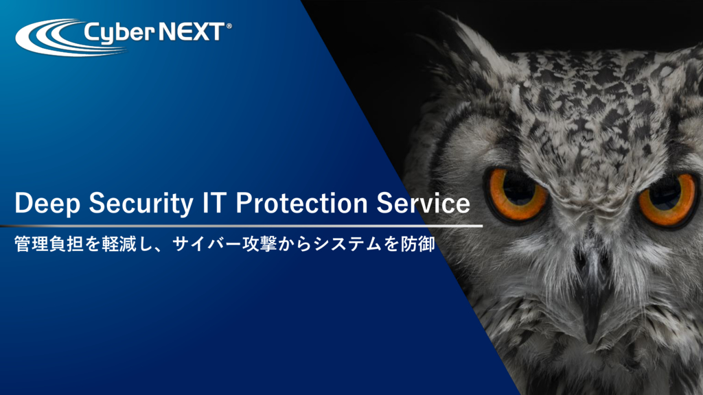 Deep Security® IT Protection Serviceの資料