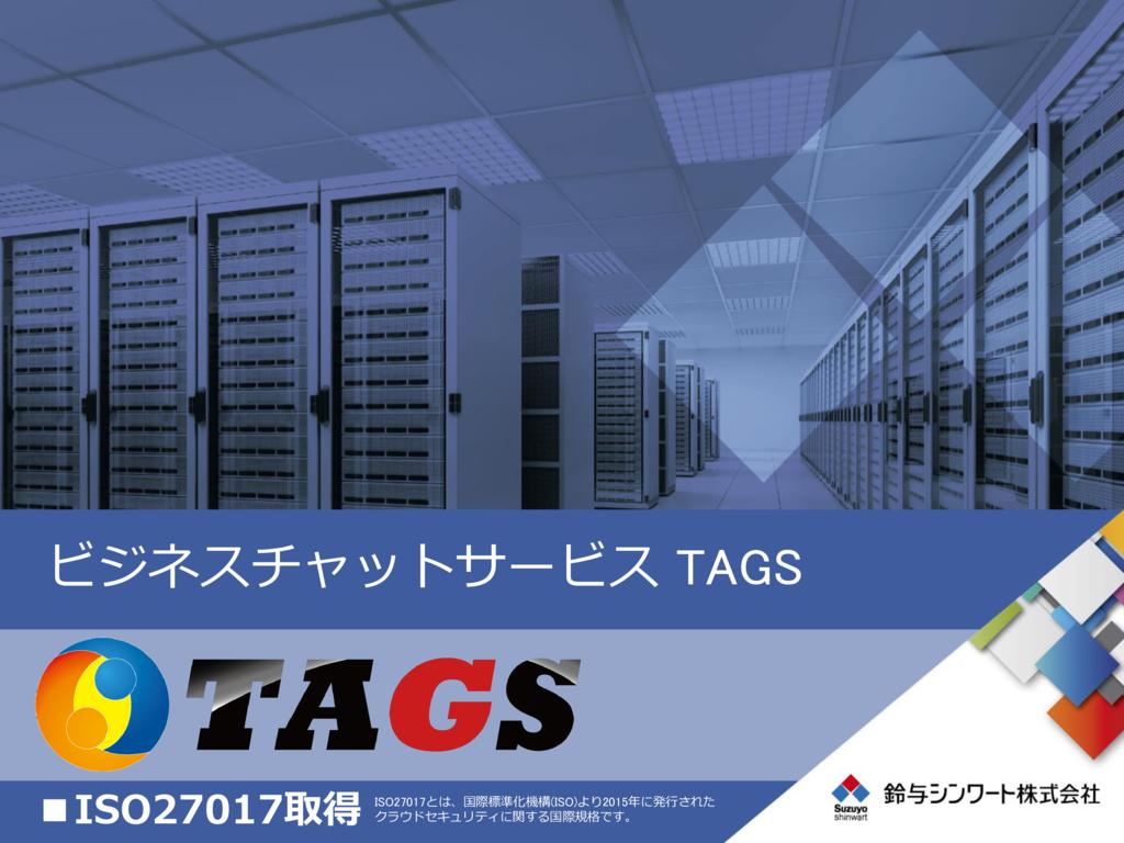 TAGSの資料