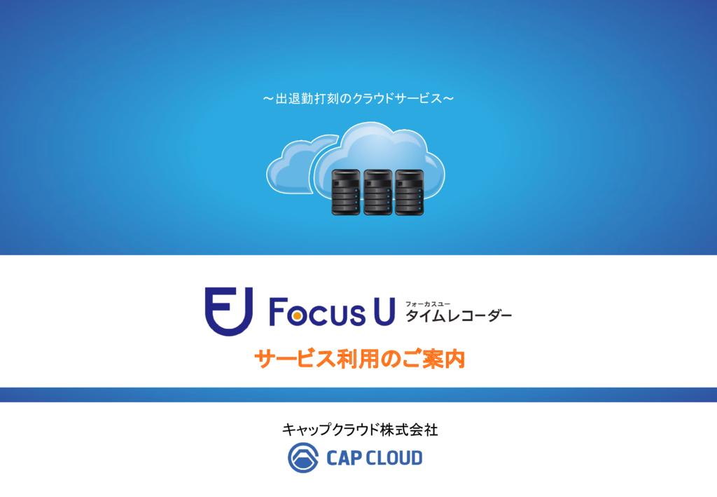 Focus U タイムレコーダーの資料