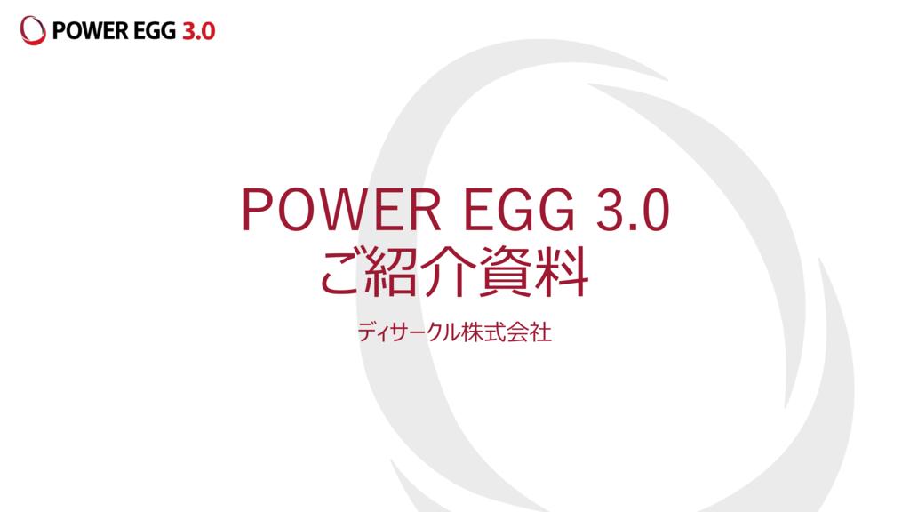 POWER EGGの資料