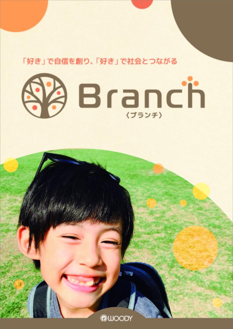 Branchパンフレット