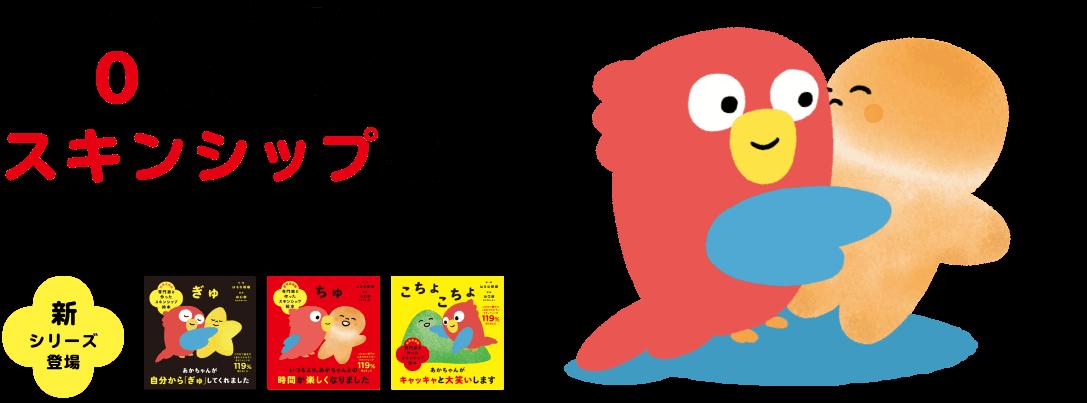 0歳児からのスキンシップ絵本