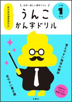 unko kanji grade1