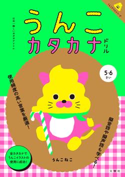 unko katakana