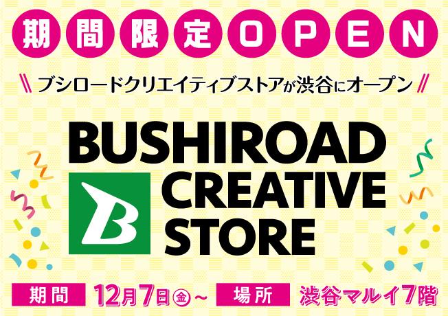 ブシロードクリエイティブストア in 渋谷マルイ