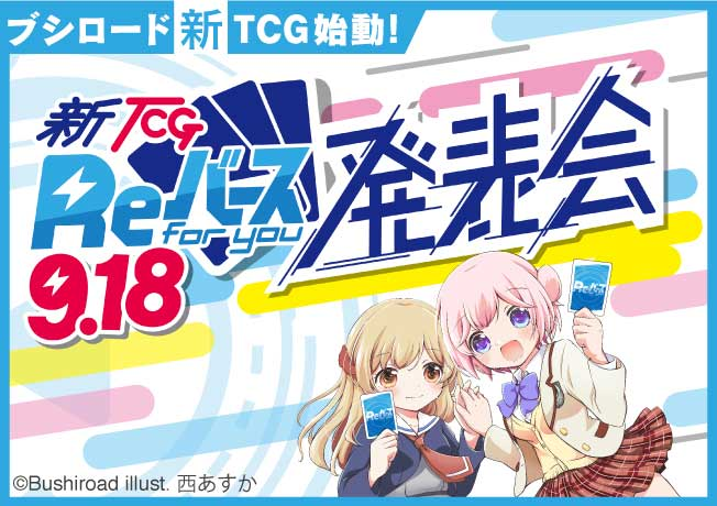 新TCG Reバース発表会