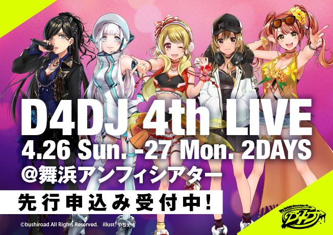 D4DJ 4th LIVE