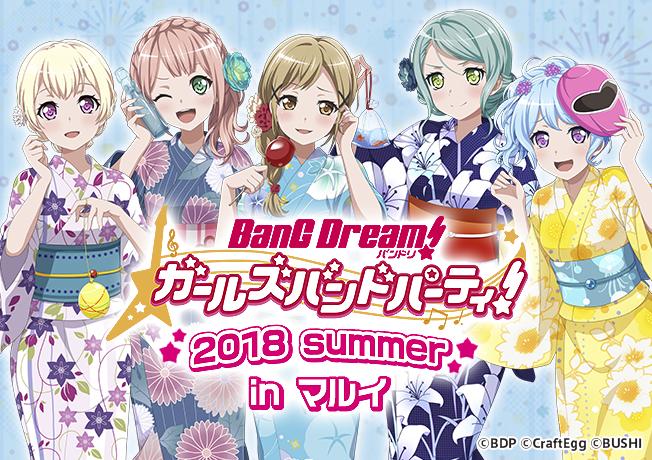 バンドリ! ガールズバンドパーティ! ~2018 summer~ in渋谷マルイ