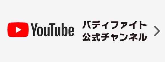 YouTubeチャンネル バディファイトチャンネル