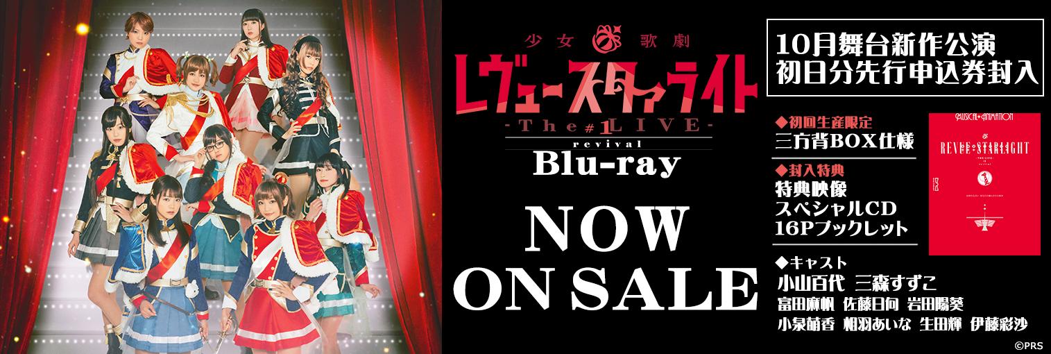 Blu-ray「少女☆歌劇 レヴュースタァライト ―The LIVE―」#1 revival