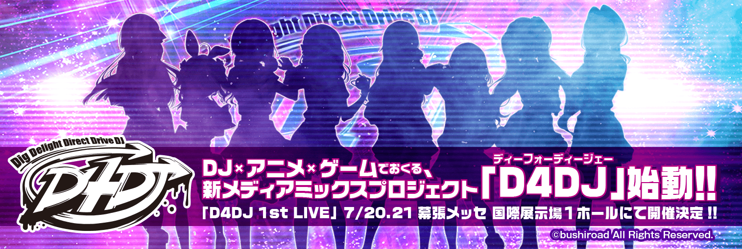 「D4DJ 1st LIVE」が幕張メッセ国際展示場1ホールにて2DAYS開催決定!
