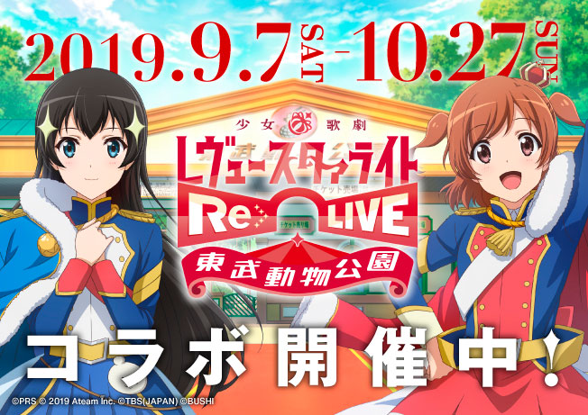 『少女☆歌劇 レヴュースタァライト -Re LIVE-』×東武動物公園