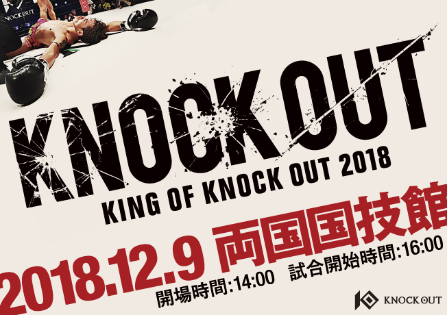 KING OF KNOCK OUT 2018 両国国技館