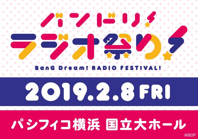 バンドリ!ラジオ祭り!