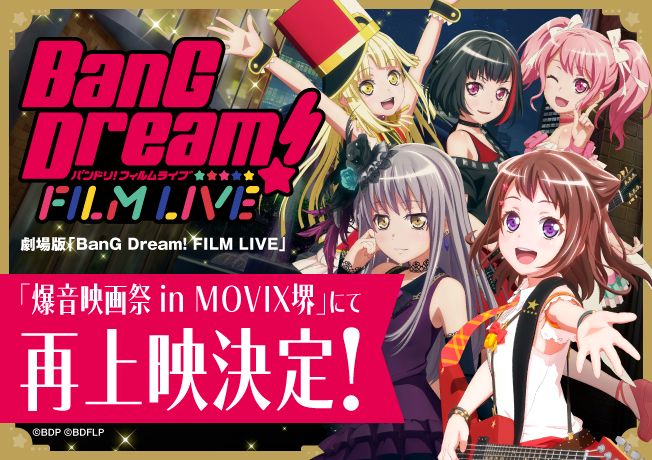 劇場版「BanG Dream! FILM LIVE」再上映